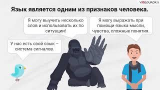 """Видеоурок по русскому языку """"Роль языка в обществе"""""""