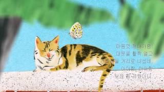 황인숙, 「봄 노래」