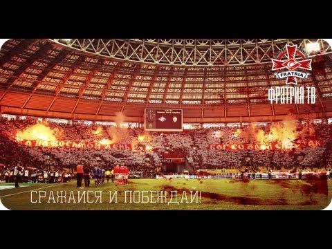 Спартак Москва•To Be Continued...