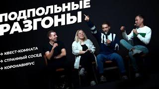 Подпольные Разгоны Коронавирус квест комнаты соседи Подпольный Стендап