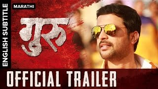 Guru Official Trailer with English Subtitle | Ankush Chaudhari, Urmila Kanetkar Kothare