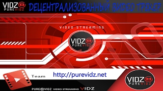 PureVidz VIDZ криптовалюта Jewels (JWL) токены Veltor (VLT) team ICOTRACKER!