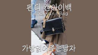 #46 펜디 캔아이백 | 가방읽어주는남자