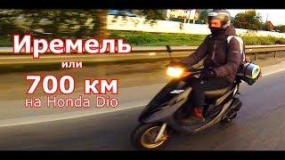 Поездка на гору Иремель или 700 км на Honda Dio.