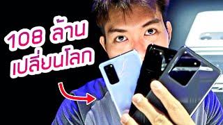 พรีวิว Samsung Galaxy S20 Ultra ใช้ได้จริงหรือไม่ได้จริงไม่รู้ แต่มันเริ่มขึ้นแล้ว !!!
