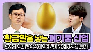 황금알을 낳는 폐기물 산업(feat.올해 스몰캡 유망주…
