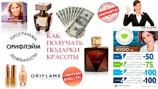 Как пройти стартовую программу Орифлейм Украина? Стартовая программа Орифлэйм 2016 в странах СНГ