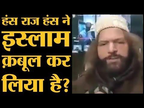 AAP का आरोप ,Hans Raj Hans मुसलमान होकर रिज़र्व सीट से चुनाव लड़ रहे हैं