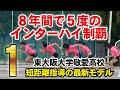 短距離指導の最新モデル ~東大阪大学敬愛高校陸上競技部~ Disc1 sample