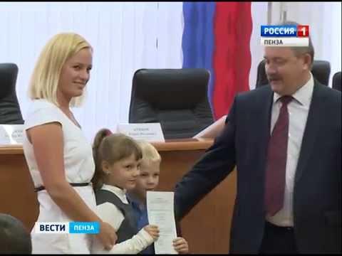 В Пензе 33 молодые семьи получили жилищные сертификаты