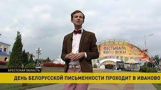 День белорусской письменности в Иваново