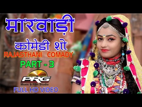 Rajasthani Comedy Show    देसी राजस्थानी कॉमेडी शो    PART- 3    Twinkal Vaishnav    PRG VIDEO