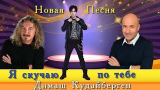📣 Новая песня Димаша Кудайбергена  Я скучаю по тебе  New song by Dimash Kudaibergen I miss you ✯SUB✯