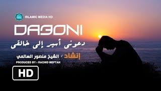 جديد نشيد منصور السالمي الجديد الذي أبكى الملايين 2018 - إستمع واستمتع HD