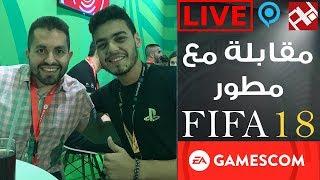مقابلة مع مطور  FIFA18 ... بث حي