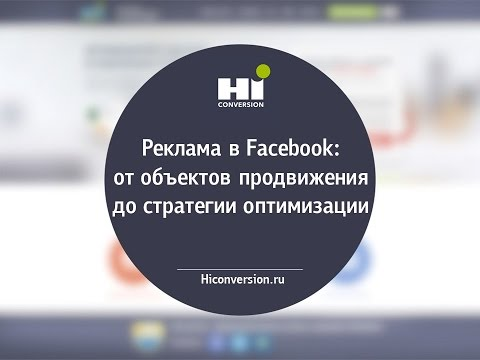 Реклама в Facebook: От объектов продвижения до стратегии оптимизации