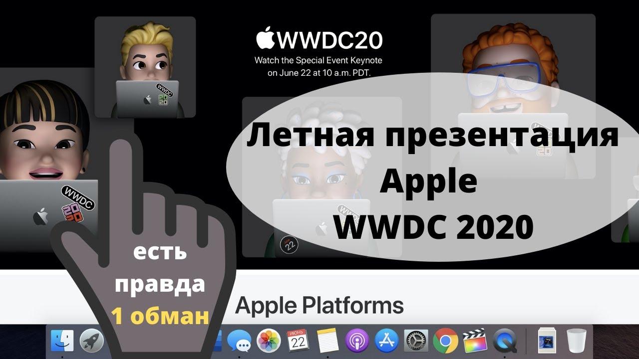 Летная презентация Apple WWDC 2020 обзор - YouTube