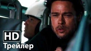 Война миров Z - Русский трейлер