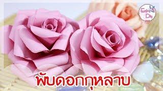 วิธีพับดอกกุหลาบสวยๆ แบบง่ายๆ