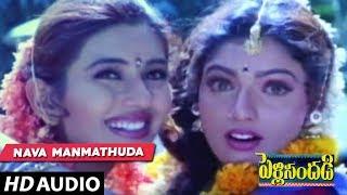 Pelli Sandadi - Nava Manmathuda song | Srikanth | Ravali Telugu Old Songs
