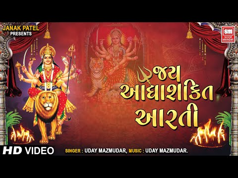 Jay Aadhya Shakti Aarti : જય આદ્ય શક્તિ આરતી : Mataji Aarti Gujarati : Soormandir