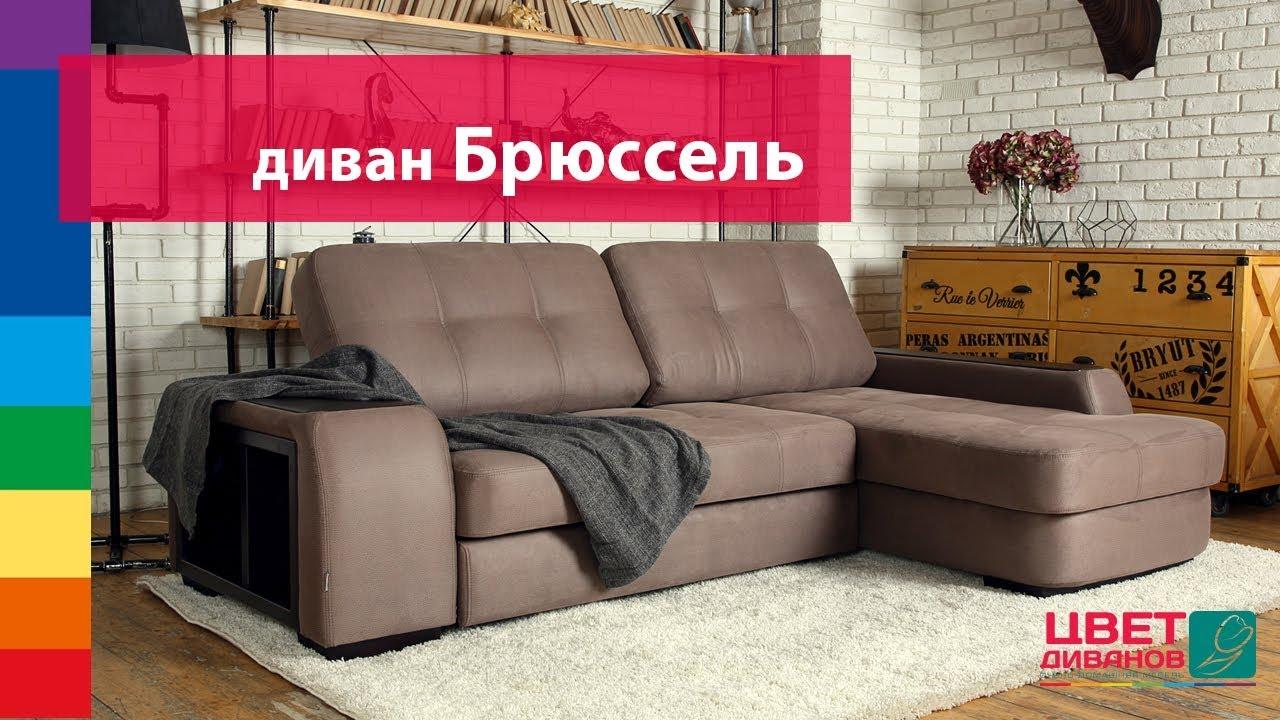 Угловой диван-кровать Николетти - YouTube