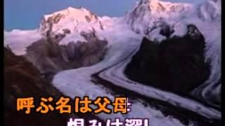 森繁久彌 - 真白き富士の嶺