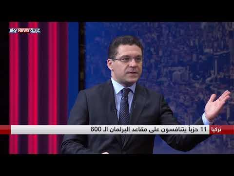 أهم ملامح الانتخابات البرلمانية والرئاسية التركية مع الزميل يوسف الشريف  - نشر قبل 19 دقيقة
