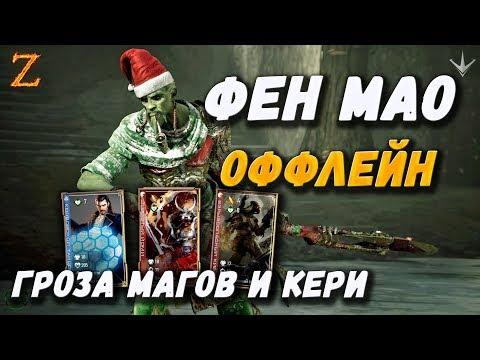 видео: paragon - ФЕН МАО БОЕЦ АНТИМАГ & АНТИАДК