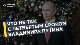 Дважды два не четыре: что не так с четвертым сроком Путина