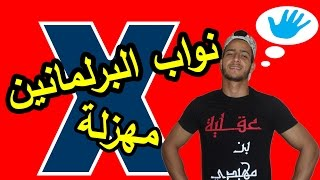 Mister Bouka    نواب البرلمانين الجزائريين مهزلة