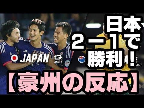 【豪州の反応】サッカー日本代表、オーストラリア(豪州)戦勝利!2-1で制す。今野泰幸、岡崎慎二がゴール!本田圭佑も活躍。惜しいシュートも。香川真司は後半フォーメーションを変え躍動。