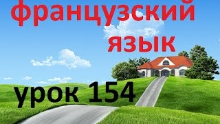 Французский язык.Урок № 154 Дом вторая часть