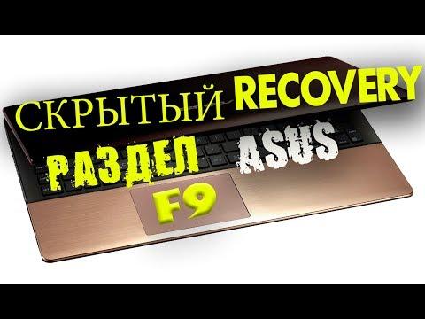 Как восстановить Windows 7 на ноутбуке Asus K55VD из скрытого раздела