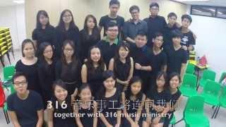  316音乐事工 —【诗歌共享大会 2015年新加坡宣传短片】
