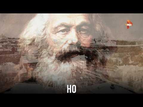 Карлу Марксу 199 лет!
