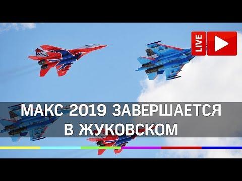 МАКС-2019 завершается в Жуковском. Прямая трансляция