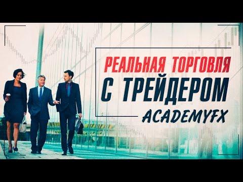 Реальная торговля с трейдером AcademyFX