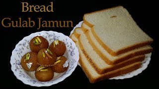 Bread Gulab Jamun Recipe | How To Make Gulab Jamun With Bread | Instant Gulab Jamun