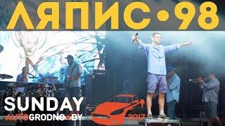 Ляпис-98 LIVE – Sunday 2017 (15.07.2017)