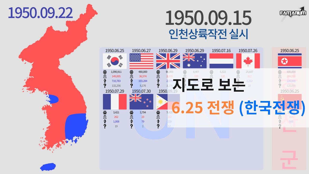 The Korean War 1950 - 1953 - 지도로 보는 6.25 전쟁 한국전쟁