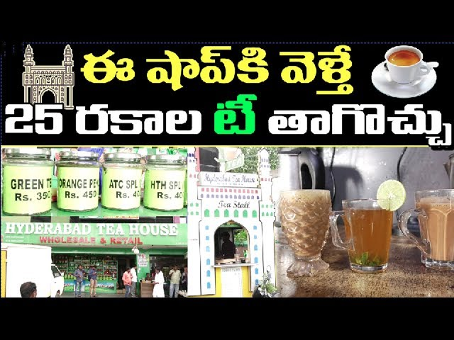 Tea Time | 25 Types of Tea | Hyderabad Tea House | Mind Refresh Special Tea | PDTV Foods