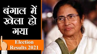 Assembly Elections 2021 Results LIVE | ममता की हैट्रिक, बीजेपी 90 से नीचे  |Election Results 2021