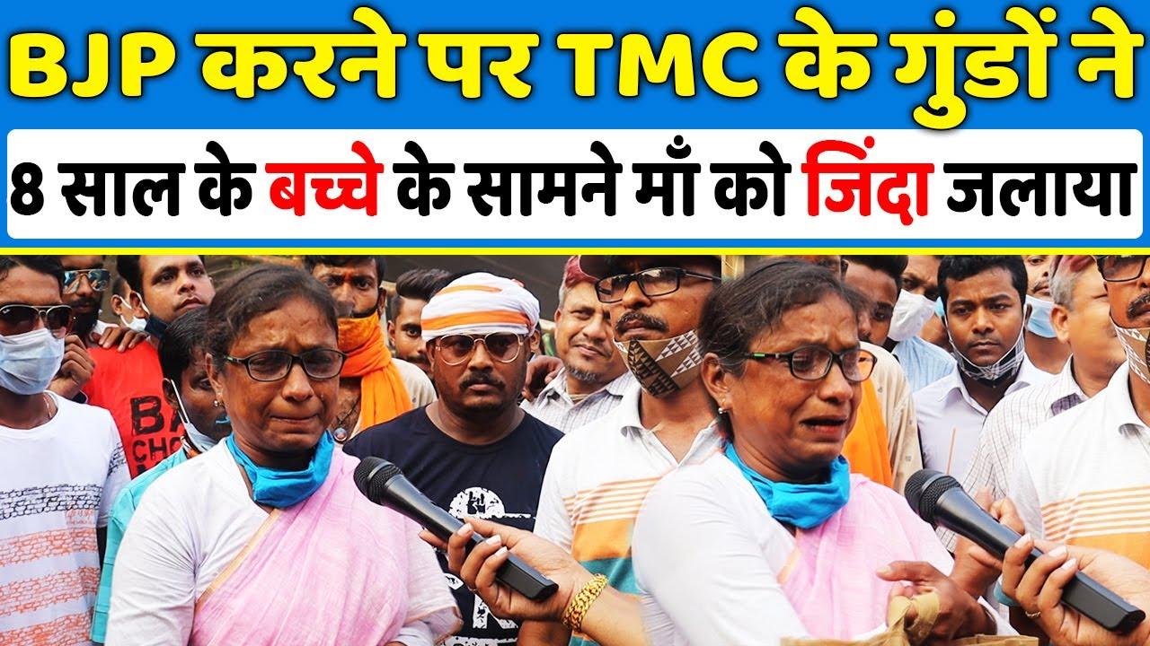 BJP करने पर TMC के गुंडों ने 8 साल के बच्चे के सामने माँ को ज़िंदा जलाया,bengal election 2021,TMC,BJP