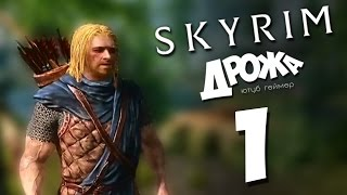 The Elder Scrolls V: Skyrim - Понеслась -1- 60 FPS