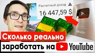 Сколько я зарабатываю на YouTube. Монетизация YouTube 2020 (статистика)