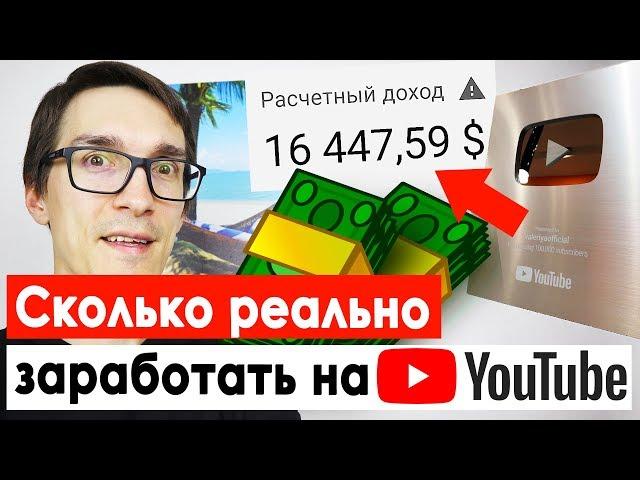 Сколько я зарабатываю на YouTube. Монетизация YouTube 2021 (статистика)