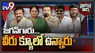 Political Mirchi: జగన్ ప్రభుత్వం పదవులతో గౌరవిస్తుందా ? - TV9