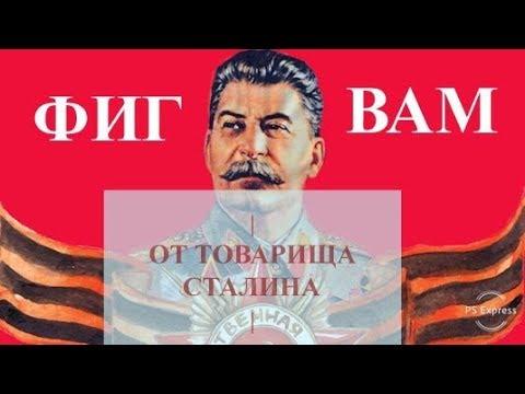 Какого именно Сталина ждут 70% дорогих россиян?