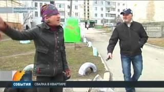 Жители Бородянки под Киевом уже десять лет пытаются избавиться от соседки(Говорят та устроила в своей однокомнатной квартире настоящую свалку и завела свору собак. Люди, уставшие..., 2016-03-24T18:34:29.000Z)